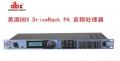 DBX  PA 数字音频处理器