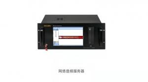 网络音频广播服务器 IP-8000